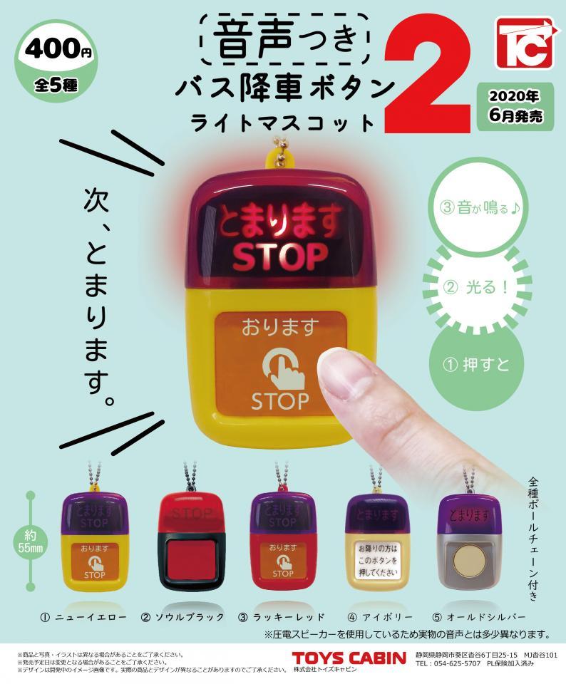 バス降車ボタンライトマスコット2(トイズキャビン提供)