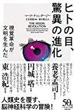 ヒトの目、驚異の進化 / マーク・チャンギージー