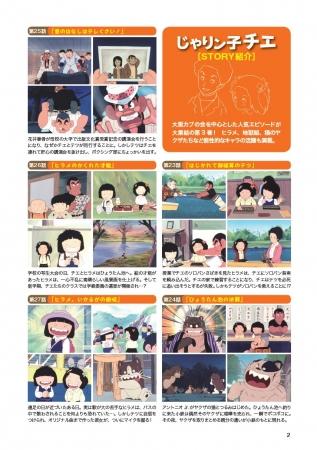 『じゃりン子チエCOMPLETE DVD BOOK vol.3』(ぴあ)