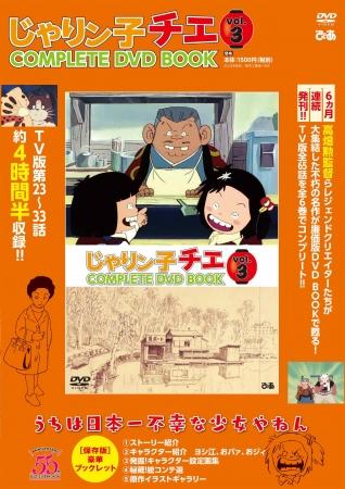 『じゃりン子チエCOMPLETE DVD BOOK vol.3』(ぴあ)表紙