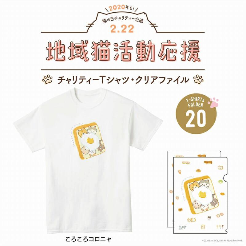 ころころコロニャ Tシャツ クリアファイル