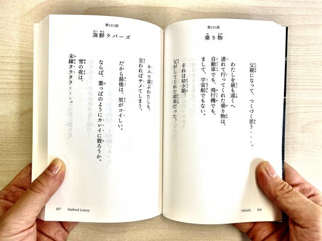 1ページ1話完結の超短編小説