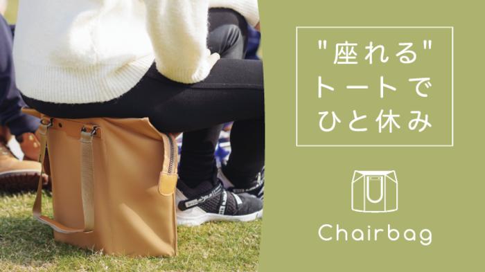 ファンディングTOP【Chairbag】