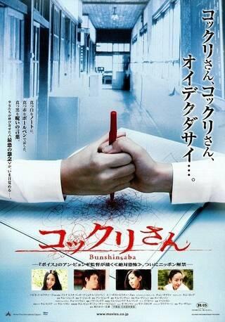 コックリさん(2004) : 作品情報 - 映画.com (2177989)