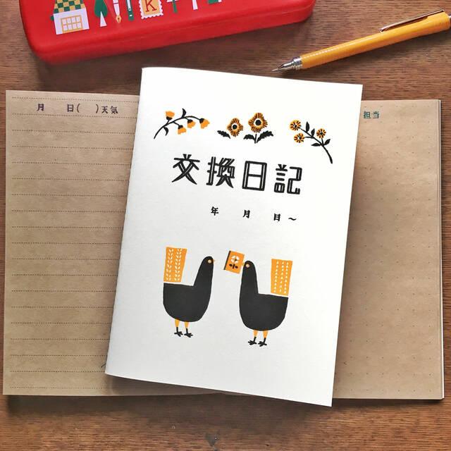交換日記 - 鎌倉・文具と雑貨の店 コトリ (2177998)
