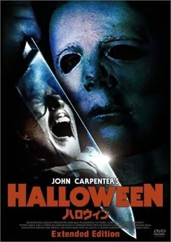 スラッシャー映画(殺人鬼映画)の先駆けとなった『ハロウィン』