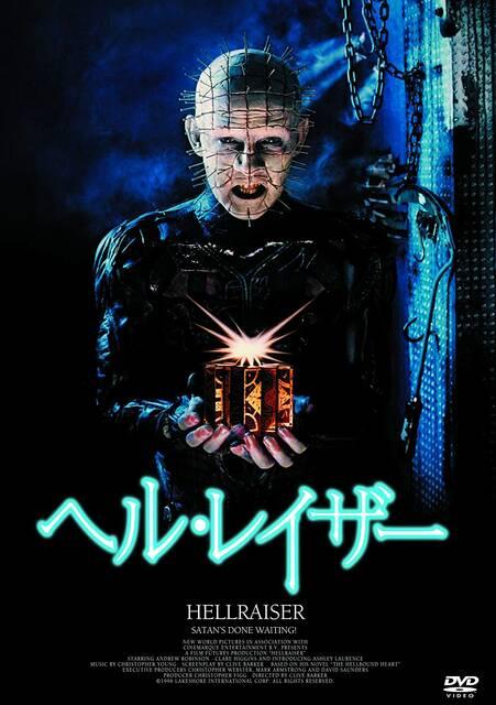 ヘルレイザー(1987年)