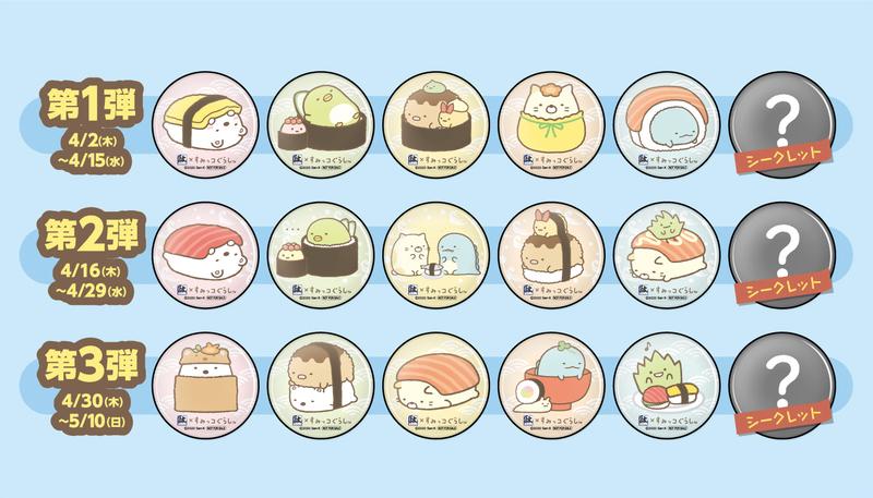 は ま 寿司 すみっこ