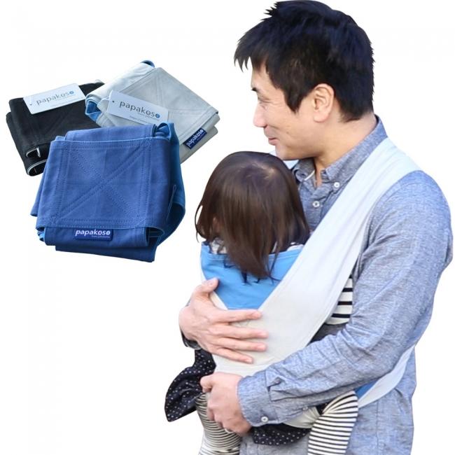 パパ専用抱っこ紐「papa-dakko」