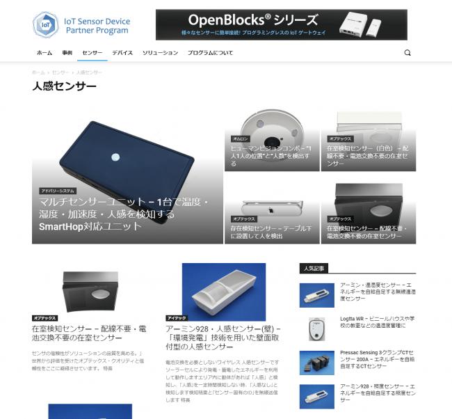 センサー紹介ページ