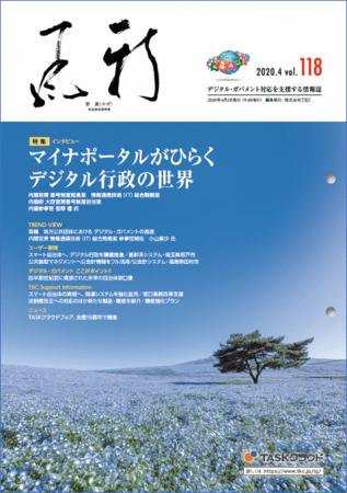 『新風(かぜ)』2020年4月号