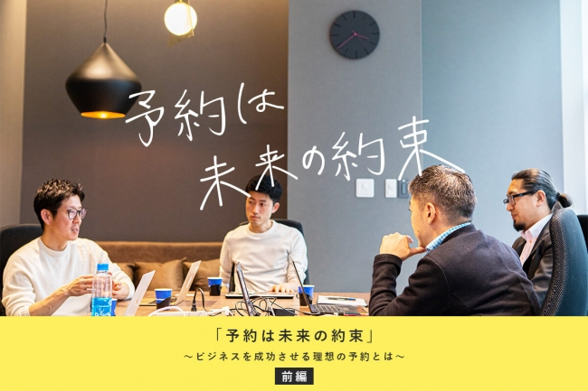 予約は未来の約束~ビジネスを成功させる理想の予約とは~