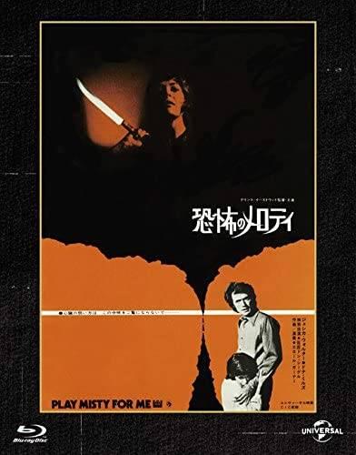 恐怖のメロディ(1971年)/ 主人公に異常なまでに執...