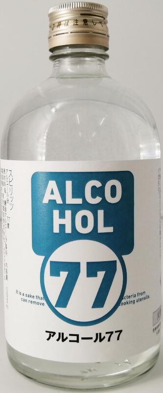 4月10日発売の「アルコール77」