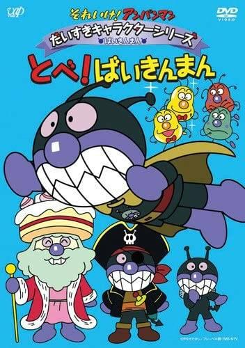 それいけ! アンパンマン だいすきキャラクターシリーズ...