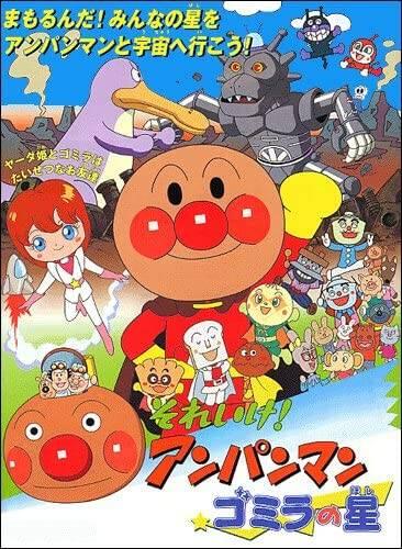 それいけ!アンパンマン ゴミラの星 [DVD] DVD