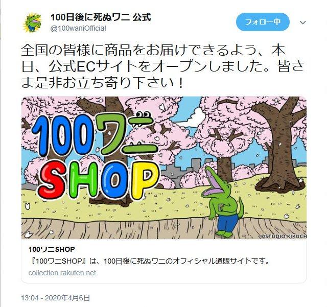 100 日 後に 死ぬ ワニ グッズ
