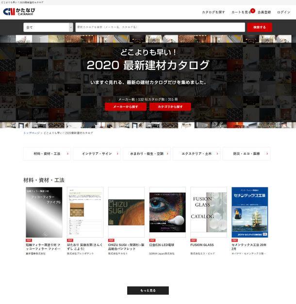 『2020年最新建材カタログ』特設ページ