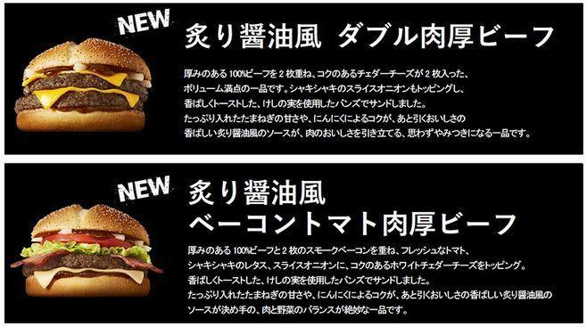 「炙り醤油風 ダブル肉厚ビーフ」「炙り醤油風 ベーコントマト肉厚ビーフ」