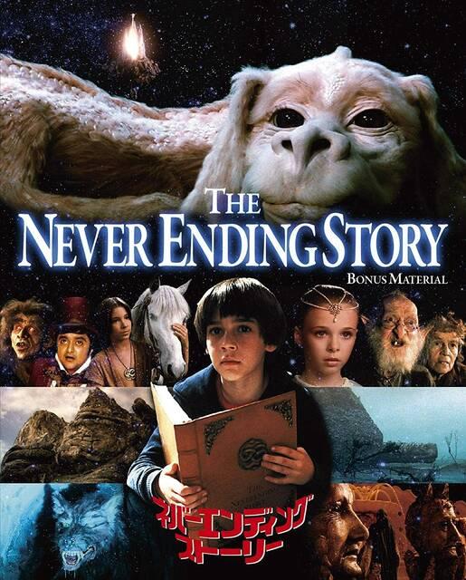 『ネバーエンディング・ストーリー』(1984年)