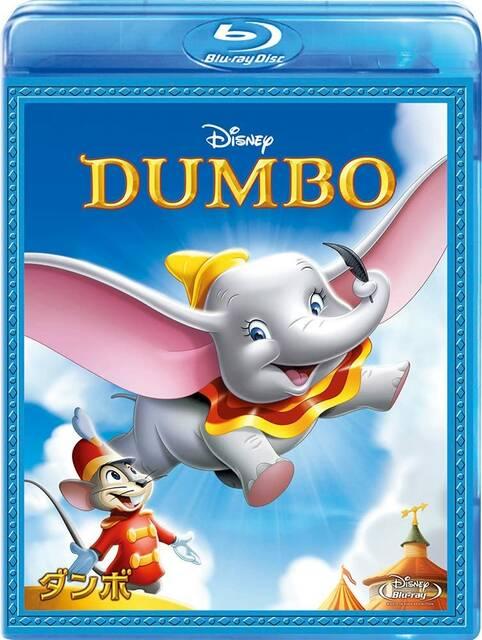 『ダンボ』(原題:Dumbo)