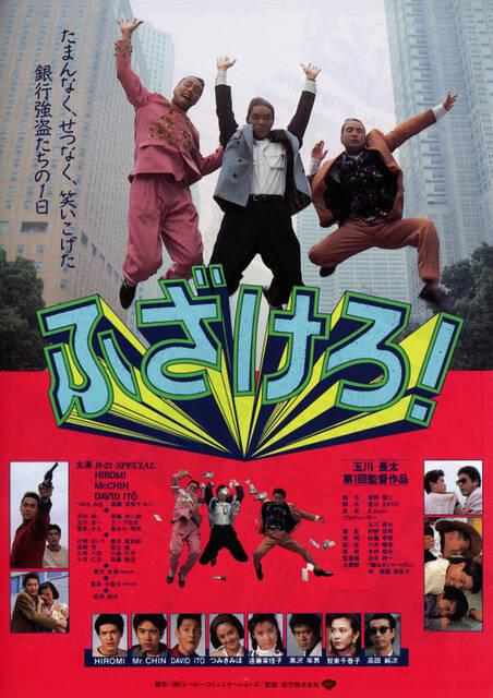 映画 ふざけろ! (1991)