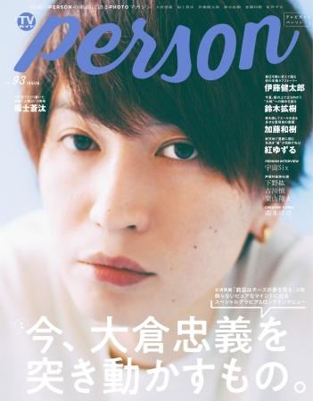 「TVガイドPERSON vol.93」(東京ニュース通信社刊)