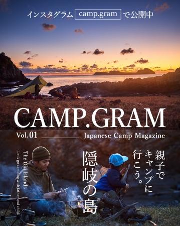 Vol.01 隠岐の島の日本語版