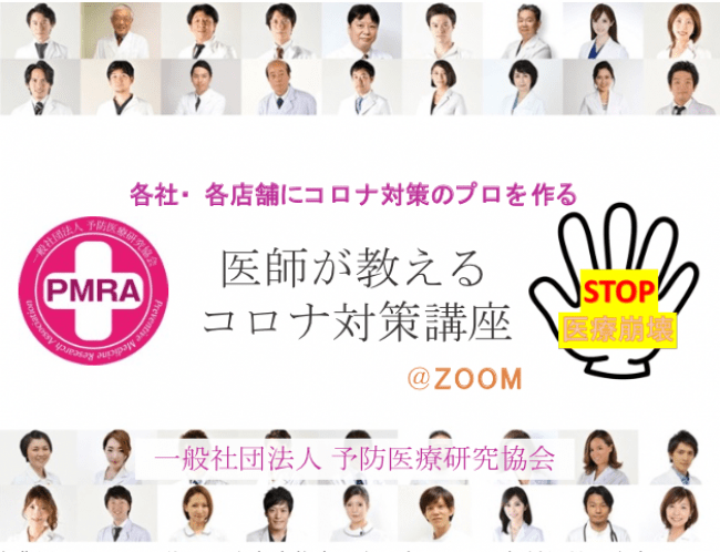 講座費用58,000円(税別)を緊急事態宣言中の申し込みは無料提供を決定!