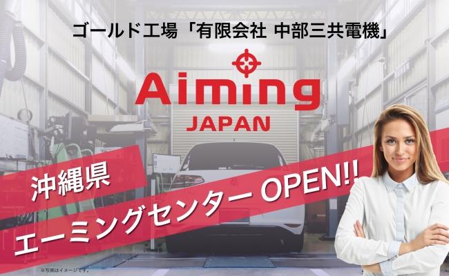沖縄県初の財団法人 日本技能研修機構(JATTO)のエーミングセンター「中部三共電機」