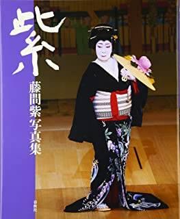 元夫の愛人:藤間紫