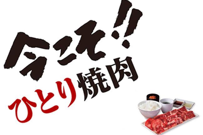 焼肉ライク「今こそ!! ひとり焼肉 キャンペーン」開催