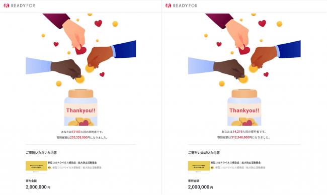 左:4月29日寄付時のもの。右:5月25日寄付時のもの。