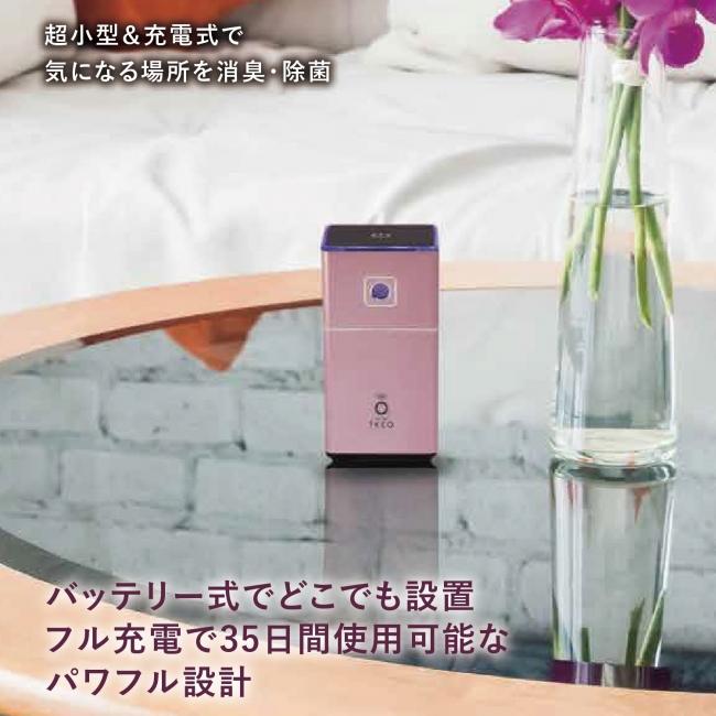 感染症対策空間洗浄に、オゾン除菌脱臭機「エアウォッシュ Duo」