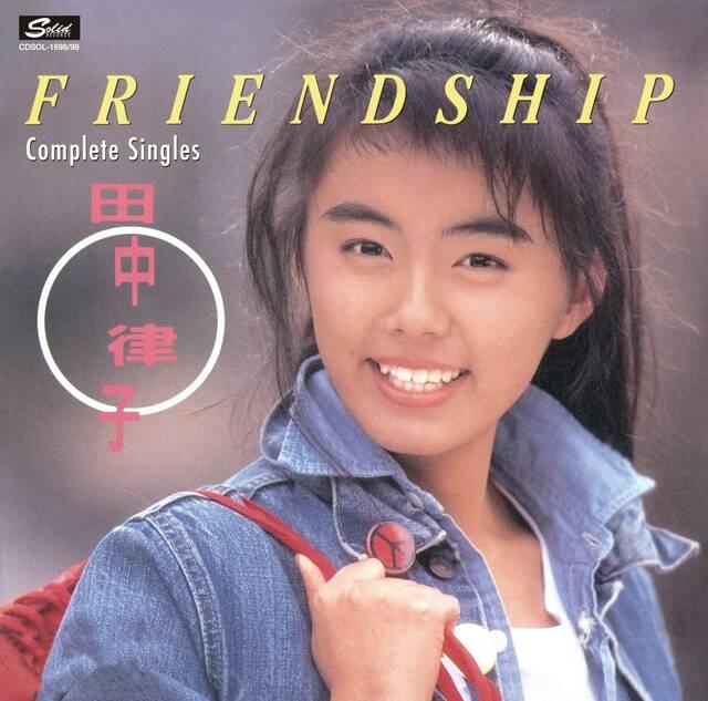 Amazon | 田中律子/FRIENDSHIP コンプリート・シングルス | 田中律子 | 歌謡曲・演歌 | 音楽 (2196705)