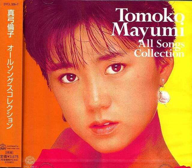 Amazon | オールソングスコレクション | 真弓倫子 | J-POP | 音楽 (2196697)