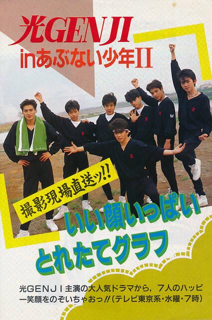 ヤフオク! - 雑誌切り抜き 光GENJI 30年前Deuet 『光GENJIあ... (2196744)