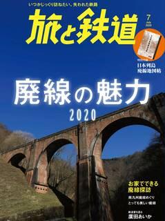 【Amazon.co.jp 限定】旅と鉄道 2020年7月号 廃線の魅力2020(Amazon限定特典:『旅と鉄道』歴代表紙画像カレンダー2020) | 「旅と鉄道」編集部 |本 | 通販 | Amazon (2199382)