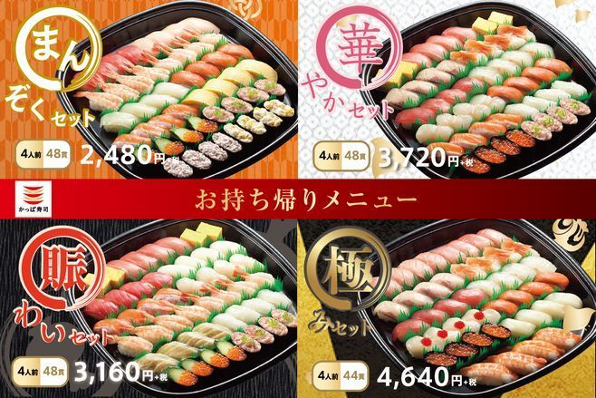 かっぱ寿司「持ち帰りセット」をリニューアル