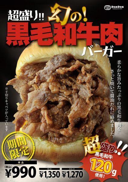 ドムドムハンバーガー「超盛り!!幻の!黒毛和牛肉バーガー」