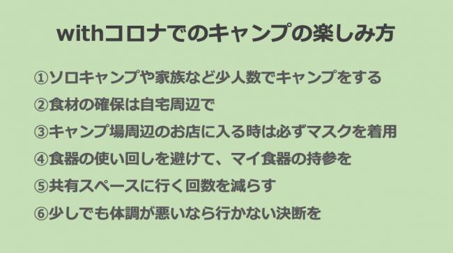 withコロナでのキャンプの楽しみ方