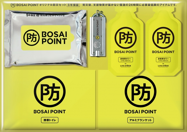 ※BOSAI POINTグッズ