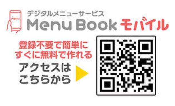 メニューブックモバイル アクセスQR