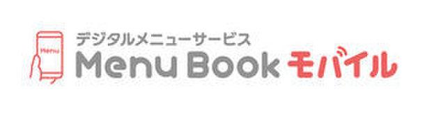 メニューブックモバイル サービスロゴ