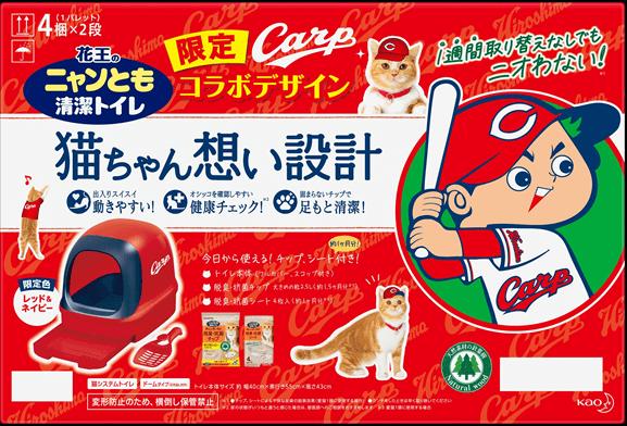 猫トイレ「ニャンとも清潔トイレ」の広島東洋カープコラボデザインの商品パッケージ