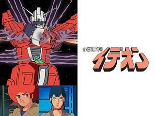 Amazon.co.jp: 伝説巨神イデオンを観る | Prime Video (2200244)