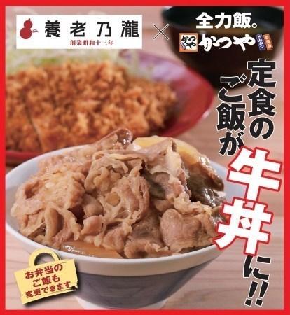 かつや×養老乃瀧「養老牛丼」