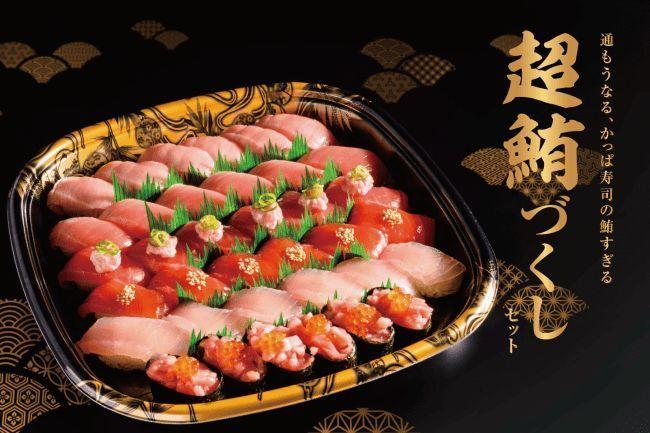 かっぱ寿司 テイクアウト限定「超鮪づくしセット」発売
