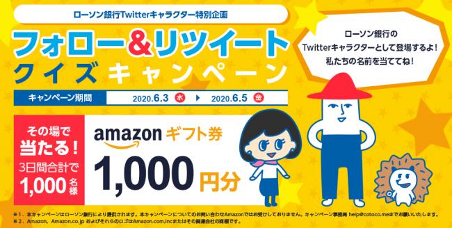 ローソン銀行Twitterキャラクター特別企画「フォロー&リツイート クイズキャンペーン」
