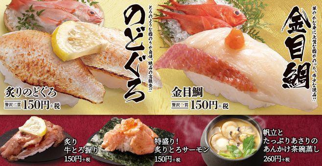 はま寿司「豪華ねた祭り」